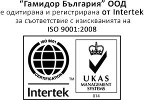 Гамидор България iso 9001:2008